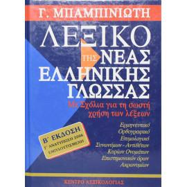 Λεξικό της Νέας Ελληνικής Γλώσσας - Γιώργος Μπαμπινιώτης